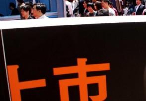 湘企排队冲刺资本市场 其中9家在审状态