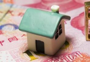 「嘉兴期货股票配资网」个人住房贷款有哪些? 揭住房抵押贷款流程