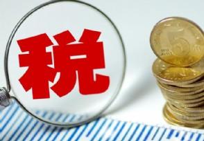 纳税人识别号查询方法 企业纳税的税号怎么查询?