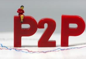 「14年配资平台」P2P纳入征信系统 网贷老赖难逃法律制裁
