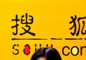 股票开户万2搜狐撤回收购提议 张朝阳为什么要这样做?