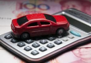 贷款买车后悔死了 贷款买车一定要注意这些陷阱