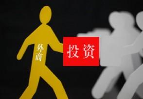 深圳QFLP机构委员会成立 推动行业规范发展