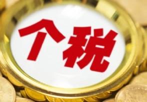 苏州配资公司招骋工资一万要交多少税 最新个人所得税税率表