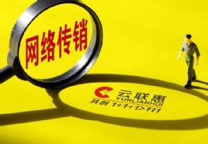 传销公司有哪些 揭被公安部列入传销名单的企业