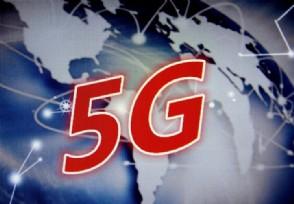 5G商用套餐将发布 11月1日正式开启商用套餐