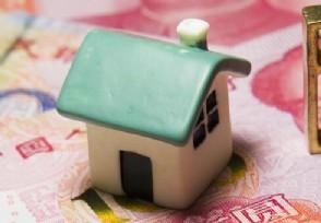 房贷可以贷到多少岁 房贷可还到80岁真吗?