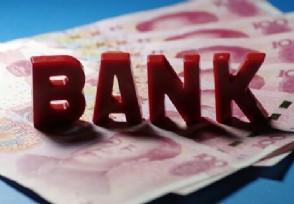银行倒闭存款可以赔吗 银行破产赔偿标准公布