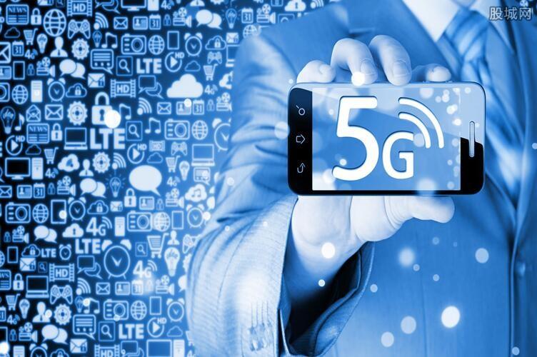 5G最新消息
