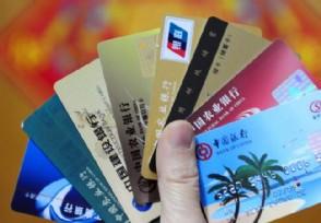 银行信用卡申请技巧 申请信用卡要什么条件
