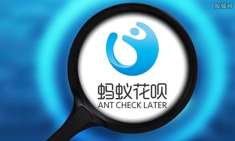 蚂蚁花呗最新消息