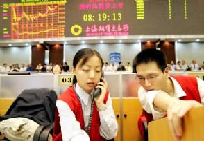 上期所期货做市交易成效显著 市场活力得到提升