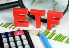 ETF集合申购机制问世 使投资者认购操作更加简单
