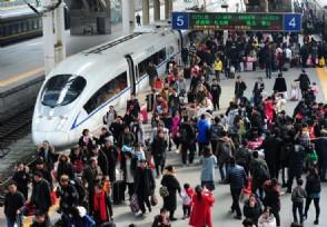 春运火车票开始发售 预计发送旅客超4亿人次