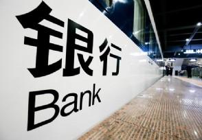 山东银保监局围绕供给侧改革 推动银行业回归本源