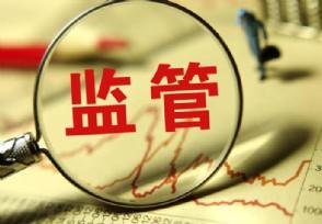 合规管理存隐患 6家券商被采取监管措施