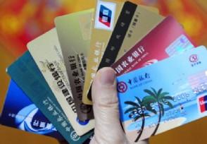 信用卡分期怎么取消 这些方法可帮到你