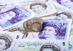 英议会通过脱欧案 英镑承压下跌创两周新低