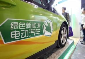 陈清泰:2025年前后电动车性价比超过燃油车