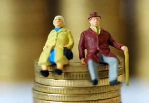 地方养老金到账投资运营加快 委托投资额大幅增长