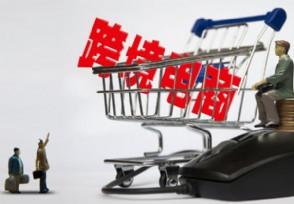 跨境电商零售进口试点扩围 国外消费回流趋势显现