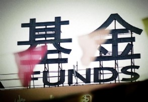 大成景泰纯债基金后天发行 主要投资国债期货品种
