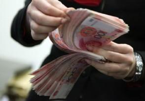 2019年居民收入榜 上海以69442元高居榜首