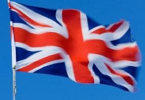 英国正式脱欧 这件事情对它有什么影响?