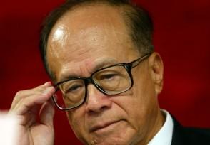 福布斯香港富豪榜 李嘉诚21年来首次丢失首富头衔