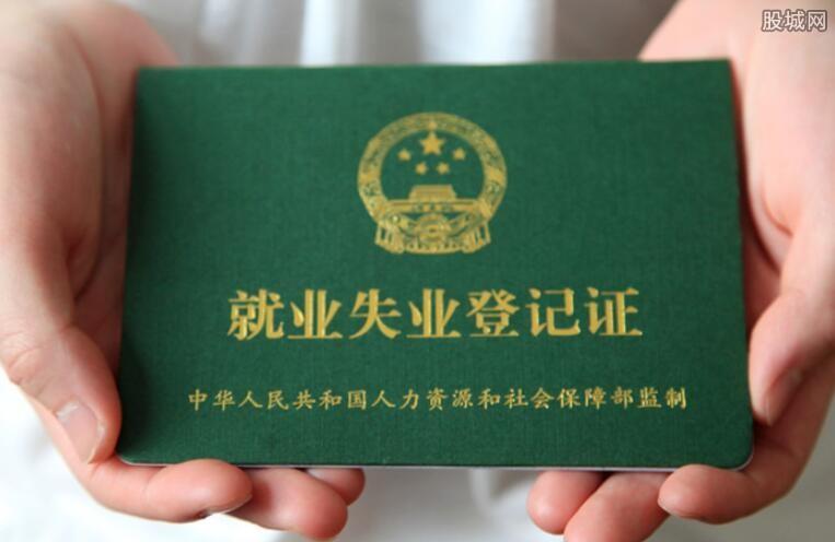 失业登记证