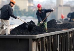 煤炭企业积极响应保供 多家复产化解燃煤之急