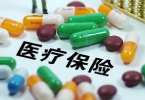 武汉医保报销比例 在医院治疗可以报多少成?