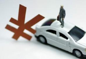 买车分期付款好还是全款好 需要提前知道的小知识