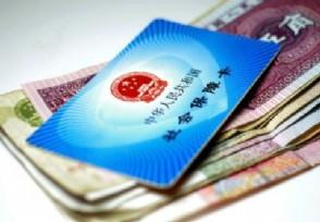 社保断交有什么影响 里面的钱会被清零吗