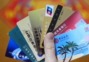 如何选适合自己的信用卡 要看个人有什么需求