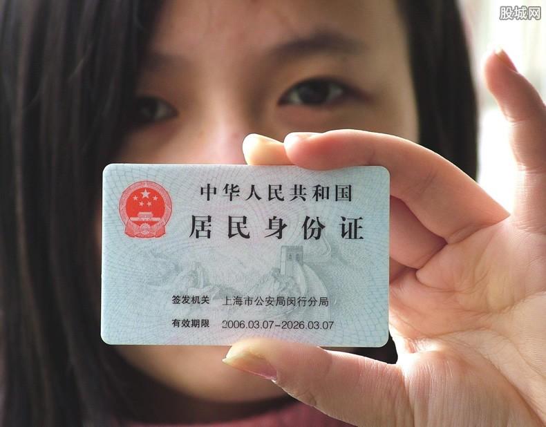 身份证逾期影响