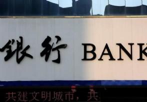 结构性存款迎定价约束 控制银行负债端成本