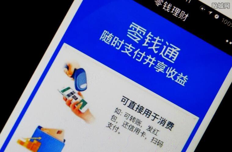微信零钱通平台