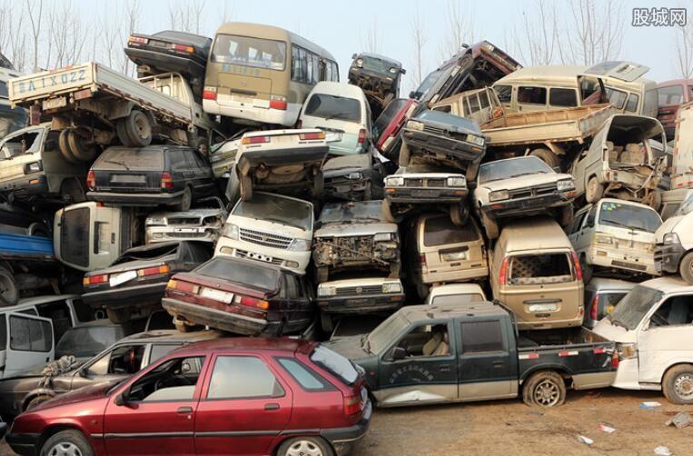 汽车报废补贴规定