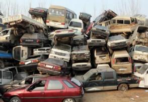 私家车报废补贴多少钱 相关政策有这样的规定