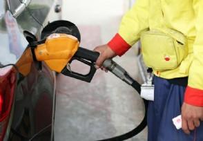 国内油价大幅下调 92号汽油每升下降0.80元