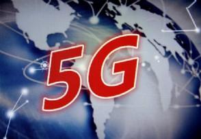 工信部发文推广 利用5G改造工业互联网内网