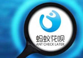 蚂蚁花呗怎么借钱到银行卡 这些问题需要清楚