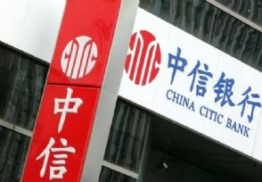 中信银行营收增长14% 可持续发展能力再增强