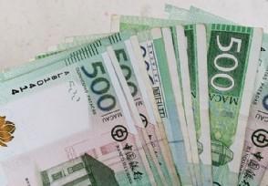 澳门4月1日起向居民发钱 每人可以得到一万澳门元