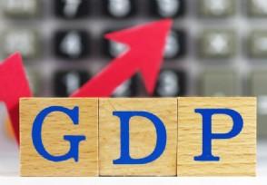 2019GDP十强城市 广深投资增速领跑全国