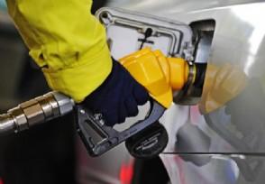 因触发保护机制 新一轮国内成品油价格不作调整
