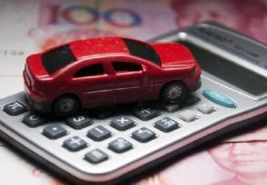 10万车贷3年期利息多少 具体这样来计算