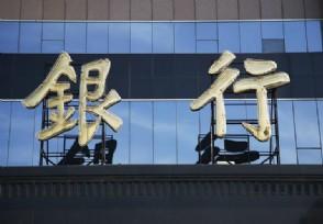 江苏银行营收近450亿元 大力推进供应链金融