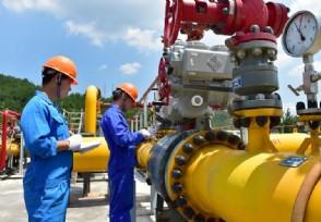 五部门印发实施意见 促进天然气供需动态平衡